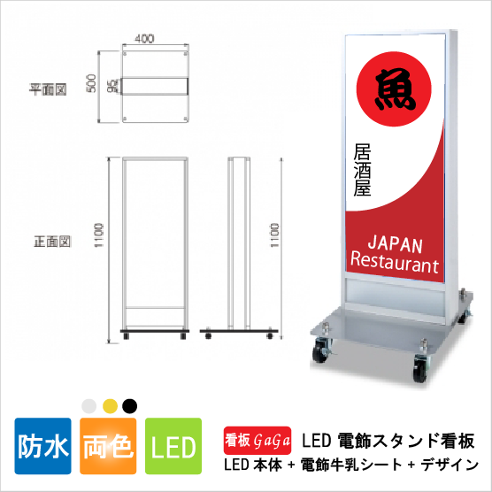 LED電飾看板