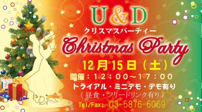 U&D ダンス 高砂 クリスマスチケット完成