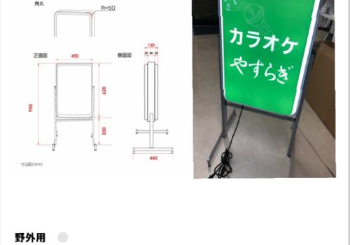 小型電飾スタンド看板
