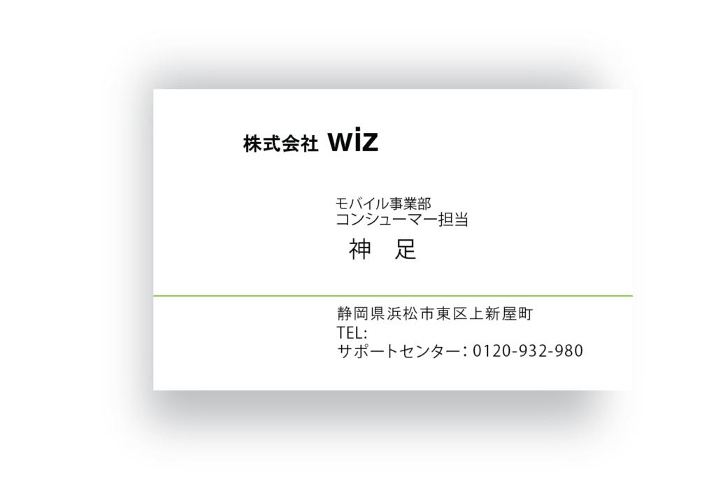 株式 会社 wiz