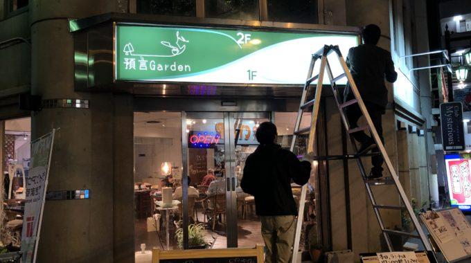 カフェの看板設置ライト付き