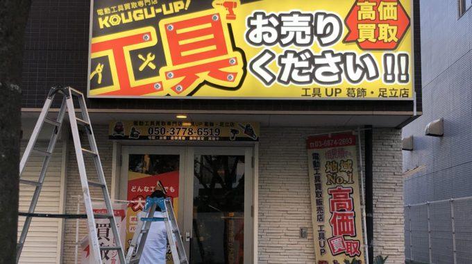 工具買取のBOXタイプLEDサイン設置「葛飾区新宿」