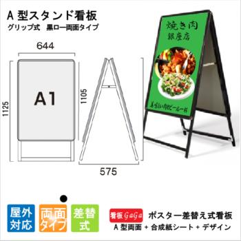 A型スタンド看板